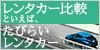 札幌駅周辺でレンタカーを探して比較・予約
