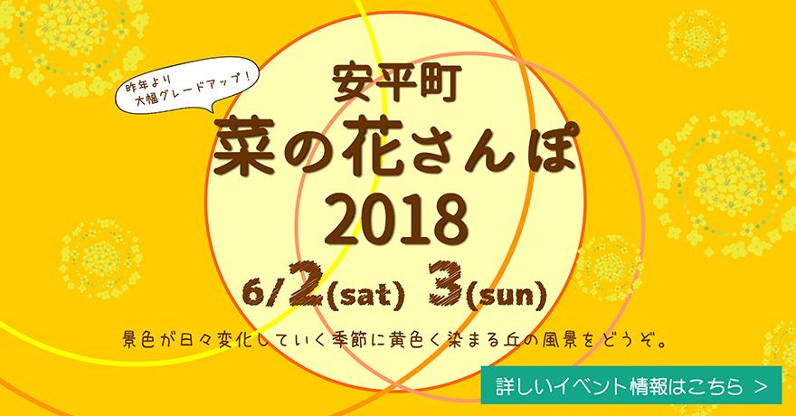 菜の花さんぽ2018