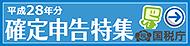 平成28年度確定申告特集
