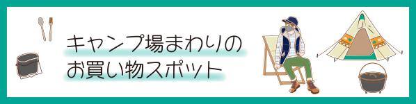 鹿公園_買い物マップ