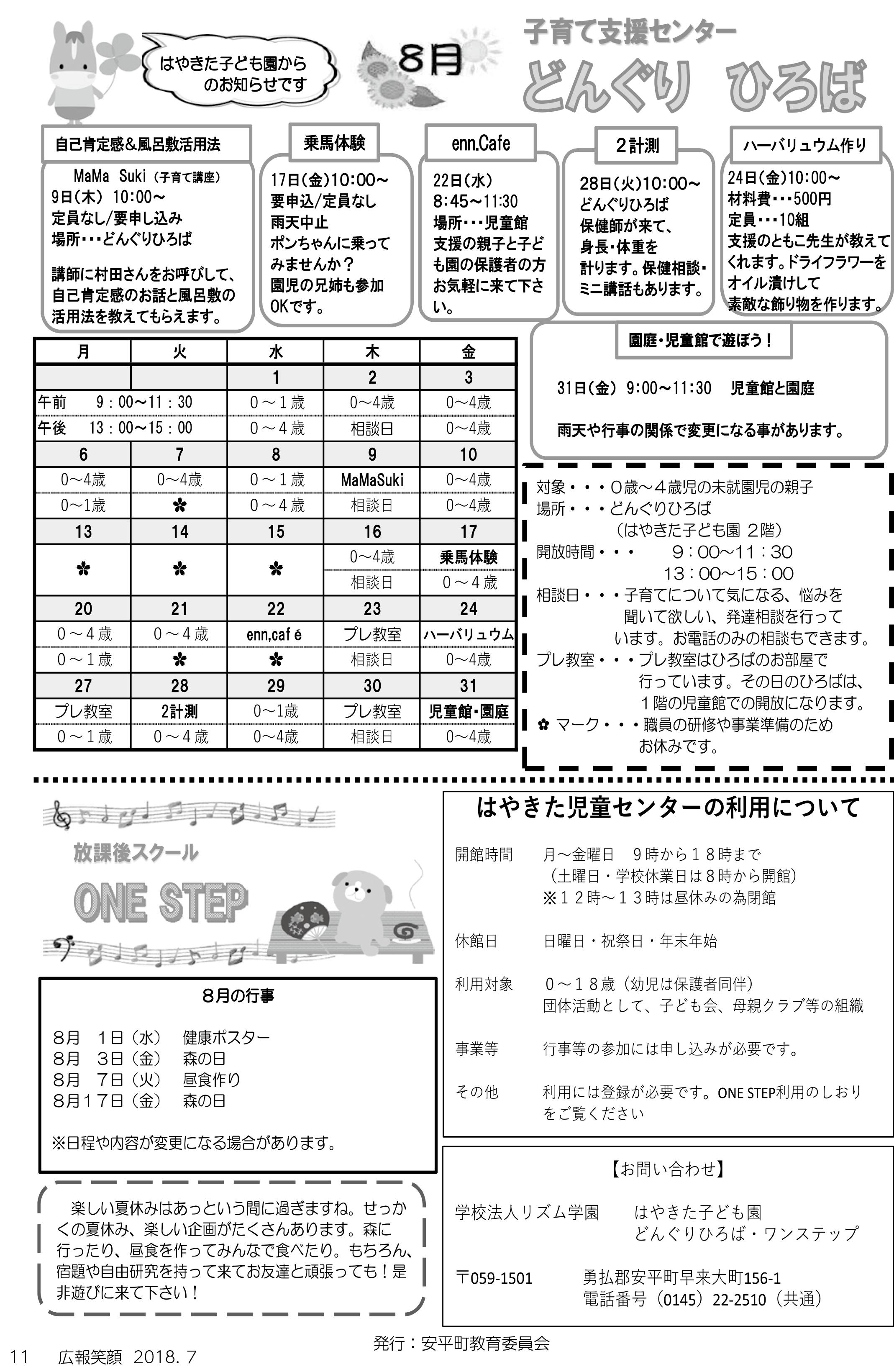 子育て支援センター予定表(早来地区)