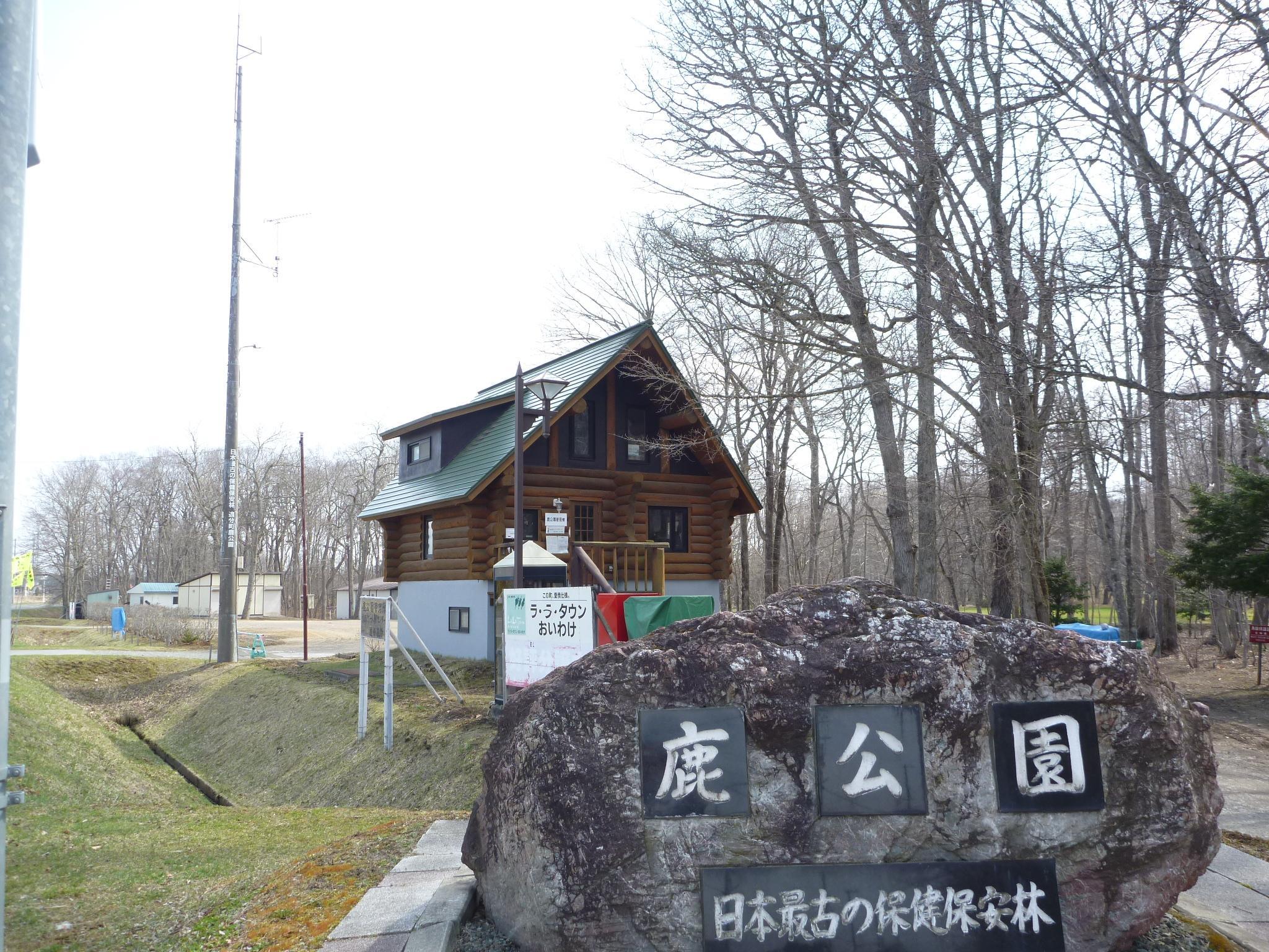 鹿公園入口