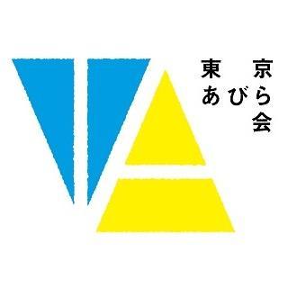 東京あびら会サムネイル