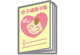 妊娠届(母子健康手帳交付)