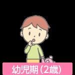 幼児期(2歳)