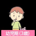幼児期(3歳)