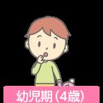 幼児期(4歳)