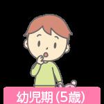 幼児期(5歳)