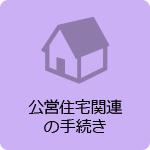 公営住宅関連の手続き