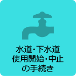 水道・下水道使用開始・中止の手続き