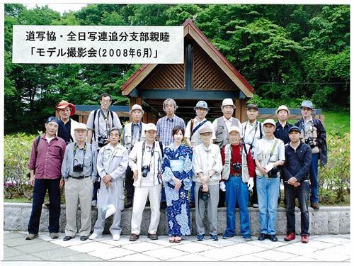 全日本写真連盟追分支部01