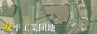 安平工業団地