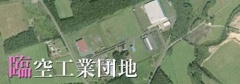 臨空工業団地
