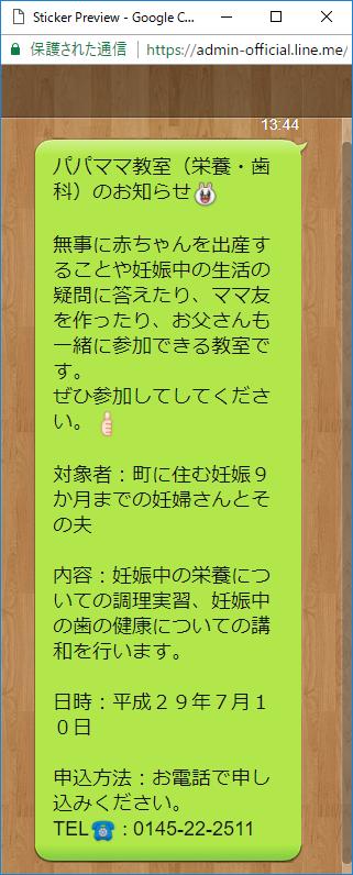メッセージサンプル1