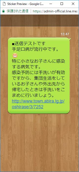 メッセージサンプル2