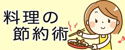 料理の節約術