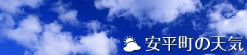 安平町の天気